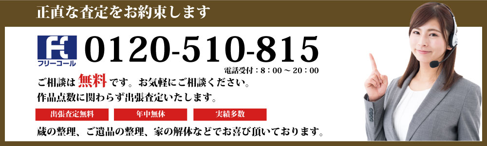 熊本で骨董品お電話でのお申し込みはこちらから