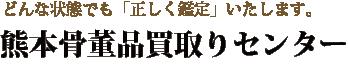 熊本県内で骨董品高額買取りいたします「熊本骨董品買取りセンター」